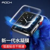 ROCK Apple Watch Series 2 3 水凝膜 軟膜 蘋果手錶 保護貼 保護膜 快速吸附 弧面