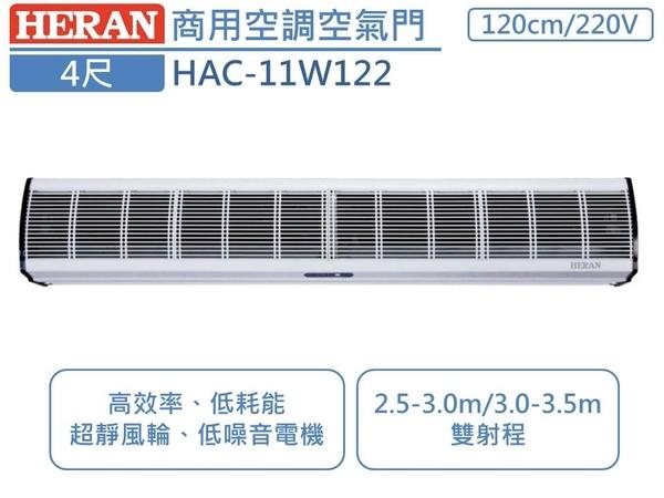 ↙0利率↙ HERAN禾聯 *約4尺 120cm/220V 高效能商用空氣門 HAC-11W122 原廠保固【南霸天電器百貨】