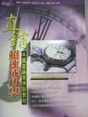 【書寶二手書T1/行銷_KKE】直銷超速成功學_重慶雜誌社