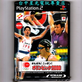 【PS2原版片 可刷卡】☆ 日本加油 奧林匹克2000 ☆純日版全新品【出清特賣會】台中星光電玩