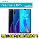 Realme 3 Pro 6G/128G 6.3吋 速度王者 智慧型手機 24期0利率 免運費