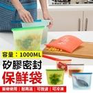 [1000ML] 矽膠保鮮袋 可微波加熱 密封保鮮袋 環保收納袋 食品密封袋 食物袋 密封袋【RS1148】