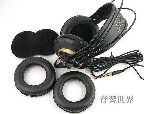 音響世界。AKG K240耳機系列與k271專用耳罩一對含防塵片。免運