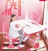 兒童寫字桌椅套裝幼兒園學習桌子小學生課桌可升降家用簡易書桌臺- 創時代3c館 YJT