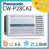 【Panasonic】報實價【好禮+基本安裝】國際 CW-P28CA2 窗型 省電 變頻 冷專型 冷氣 4-6坪 1.2噸