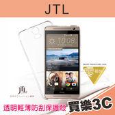 JTL HTC One E9+ 透明、輕薄、防刮高質感 保護殼、透明殼,日系設計嚴選