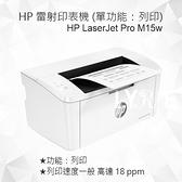 HP LaserJet Pro M15w 黑白雷射印表機 W2G51A (單功能:列印)