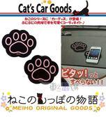 車之嚴選 cars_go 汽車用品【ME216】日本進口 黑貓物語 貓腳掌印造型 儀表板 止滑墊 防滑墊 2入