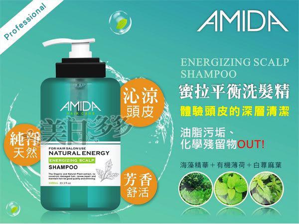 Amida 蜜拉平衡去脂洗髮精 1000ml 潔淨豐盈 比奇拉好用 便宜實惠價【美日多多】