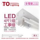 TOA東亞 LTS4140XAA LED 20W 4尺 1燈 3000K 黃光 全電壓 工事燈 (烤漆板)_ TO430269