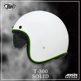 [中壢安信]THH T-300 T300 素色 白 半罩 安全帽 內置遮陽鏡片