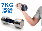 ALEX 7kg 新型電鍍啞鈴(健身 有氧 重訓≡排汗專家≡