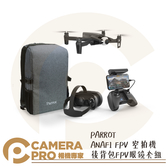 ◎相機專家◎ Parrot ANAFI FPV 空拍機 FPV 眼鏡 後背包 套組 4K HDR 無人機 公司貨