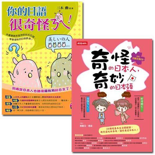 奇怪的日本人,奇妙的日本語(附正音CD)+你的日語很奇怪ㄋㄟ!(1書+1MP3)