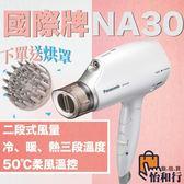 - 贈烘罩- 國際牌Panasonic EH-NA30/NA30奈米負離子吹風機