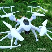 遙控飛機充電耐摔專業高清航拍四軸飛行器航模男孩兒童玩具無人機 完美情人館YXS