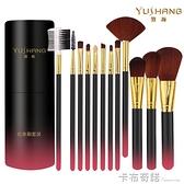 YS羽尚12支彩妝化妝刷套裝全套初學者粉刷工具刷子眼影刷漸變純色
