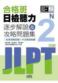 合格班日檢聽力N2—逐步解說&攻略問題集(18K MP3)