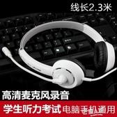 英語聽力耳機頭戴式電腦聽說通用有線降噪隔音帶麥小學生兒童耳麥   9號潮人館