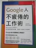 【書寶二手書T1/財經企管_BMM】Google人不疲倦的工作術:在Google上班的人…