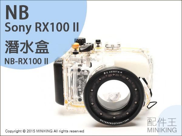 【配件王】現貨 NB公司貨 NB-RX100II Sony RX100二代 潛水盒 相機防水 潛水殼罩 浮潛 防水殼 墾丁