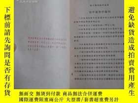 二手書博民逛書店罕見初中植物學52415 華汝成 糜贊治 中華書局有限公司 出版