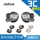 Jabra Elite 65t 真無線藍...