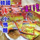 (代購現貨)韓國辣小鴨麵 比小雞麵更夠味辣鴨麵 (一盒30包)-艾發現