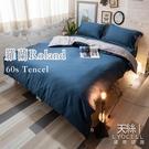 天絲(60支) 羅蘭Roland Q4雙人加大薄床包鋪棉兩用被四件組(60支) 專櫃級 床包二色可選 100%天絲