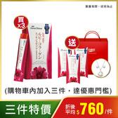 [領券再折$150]白蘭氏 紅膠原青春凍15g x 10入/盒 -日本製造 珍貴紅膠原 膠原蛋白胜肽