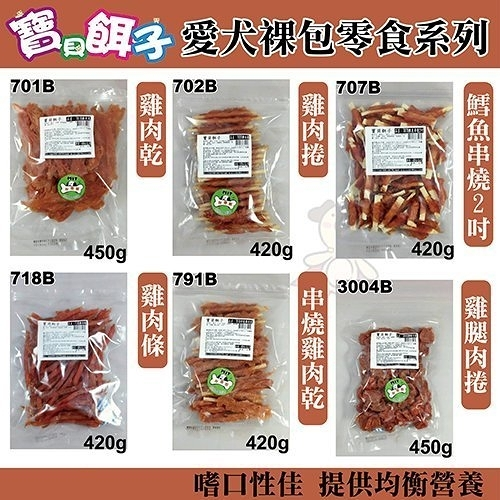 *WANG*寶貝餌子 特大包系列裸包420-450g 六款可選 狗零食