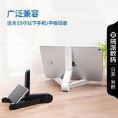 平板支架ipad手機支撐架子折疊懶人看電視 LQ3252『夢幻家居』