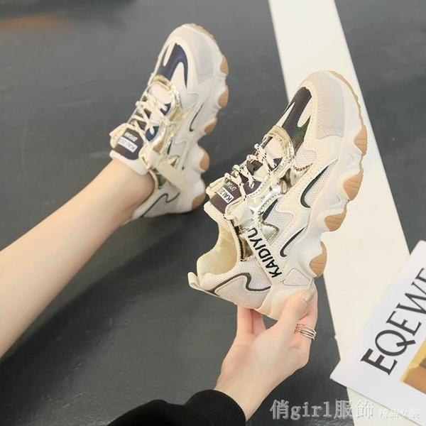 運動鞋 老爹鞋ins潮女鞋子2020年新款秋冬百搭超火加絨運動休閒秋季女鞋 開春特惠