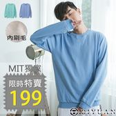MIT 交叉車線 刷毛大學T【SP886】OBIYUAN重磅素面長袖T恤/2色不起毛球