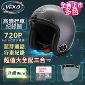 VEKO第二代隱裝式720P行車紀錄器+內建雙聲道藍芽通訊安全帽大全配組(DVS-MKII-EX+BTV-EX)
