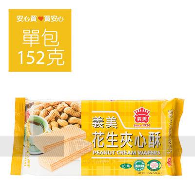 【義美】花生夾心酥152g/包,奶素