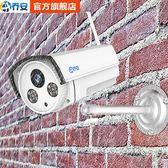 高清無線網絡手機遠程wifi監控器套裝智能家用夜視室外攝像頭wy【七夕節好康搶購】