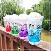 吸管杯 漸變雙層制冷杯子卡通可愛吸管杯夏日冰杯隨手杯創意碎冰杯【滿一元免運】
