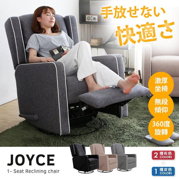 單人休閒椅 JOYCE喬伊思 無段式可旋轉單人沙發-三色 / MODERN DECO