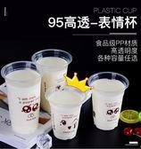 95口徑奶茶杯塑料杯一次性帶蓋定制奶茶杯飲料打包杯1000只【無趣工社】