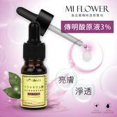 MI FLOWER 傳明酸原液3% 10ml【櫻桃飾品】【30366】