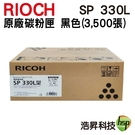 RICOH SP 330L 原廠黑色碳粉匣 適用SP 330SFN SP 330DN