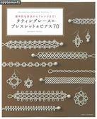 梭子蕾絲編織美麗手環&耳環飾品設計70款