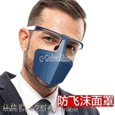 口罩 現貨快出 面罩 遮臉面罩防護隔離面罩 防濺防飛沫口罩 防病毒灰塵隔離面罩