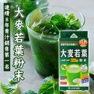 日本 山本漢方 大麥若葉粉末 (3gx3包入) 抹茶風味 青汁粉末 青汁粉 青汁 大麥草粉 沖泡飲品