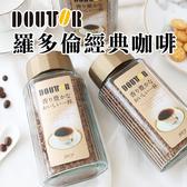 日本 DOUTOR 羅多倫 經典咖啡 90g 罐裝 咖啡 咖啡罐 即溶咖啡 沖泡 沖泡飲品