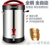 豆漿機商用早餐全自動10升大容量豆腐加熱現磨無渣打漿磨漿機igo   橙子精品