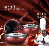 現貨 六件套裝鍋具 不粘鍋 炒鍋煎鍋湯鍋平底鍋 鐵鍋