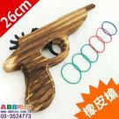 B0516★木製橡皮筋手槍_橡皮槍_26...
