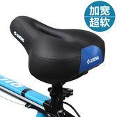 自行車坐墊 山地車加厚海綿車座舒適鞍座大座墊單車零配件騎行裝備